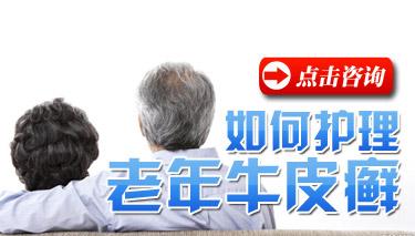 老年牛皮癣患者在日常生活中应注意哪些