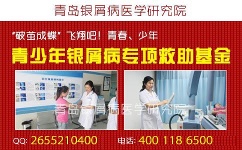 四川牛皮癣医院电话