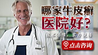 四川牛皮癣心理护理
