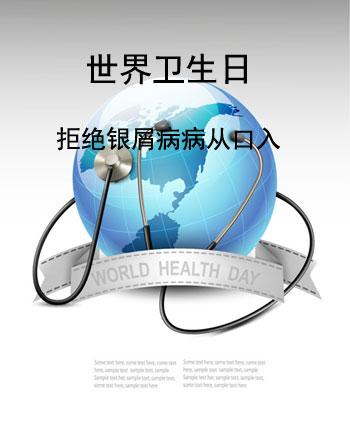 我院响应世界卫生日主题 拒绝银屑病病从口入